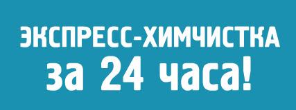 Экспресс Химчистка Владивосток