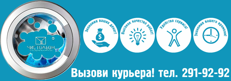 Химчистка, Владивосток